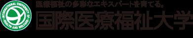 https://www.iuhw.ac.jp/img/sp/logo_iuhw.png