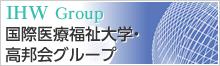 国際医療福祉大学・高邦会グループ