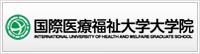 国際医療福祉大学大学院