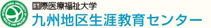国際医療福祉大学 九州地区生涯教育センター